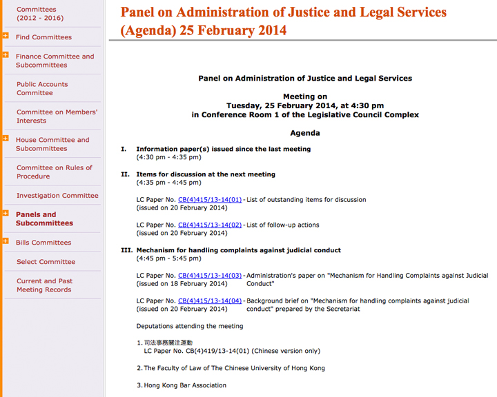 Panel on Administration of Justice and Legal Services (Agenda)